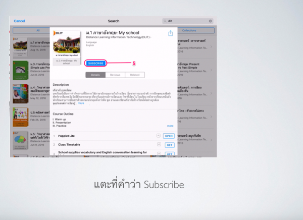 วิธีเข้าไปดูบทเรียนออนไลน์บน  iTunes U