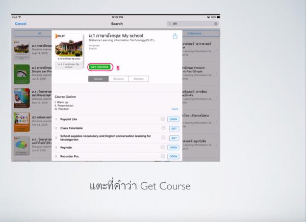 วิธีการเข้าไปดูบทเรียนออนไลน์บน iTunes U