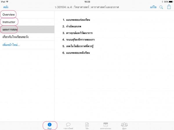 iTunes U Menu1