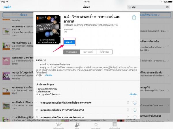 iTunes U get course