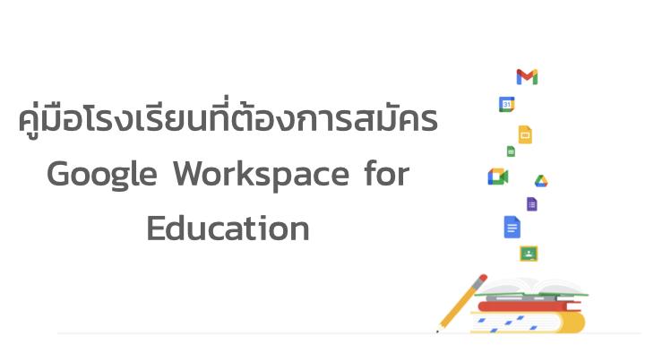 สมัคร Google Workspace